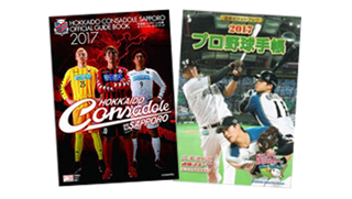プロ野球、Jリーグ手帳