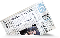 毎日新聞(朝刊)